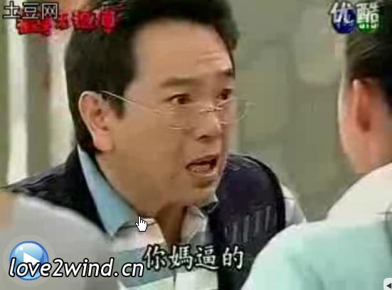 应该被河蟹地台湾电视节目[你妈逼的]-涅槃茶馆