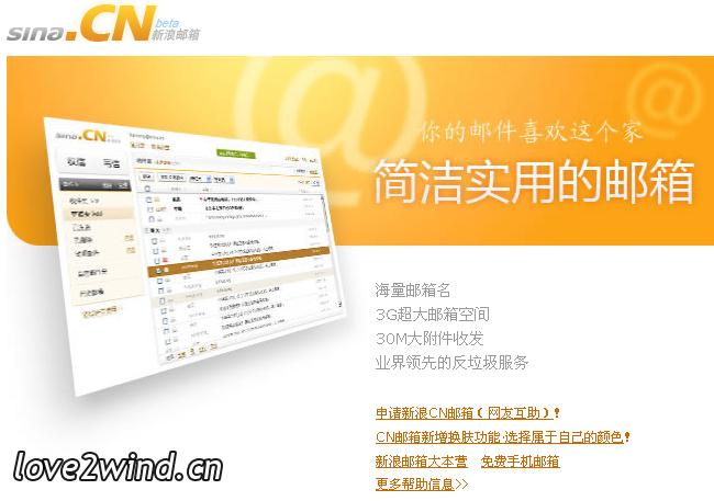 我也来发送sina.cn免费邮箱邀请咯-涅槃茶馆